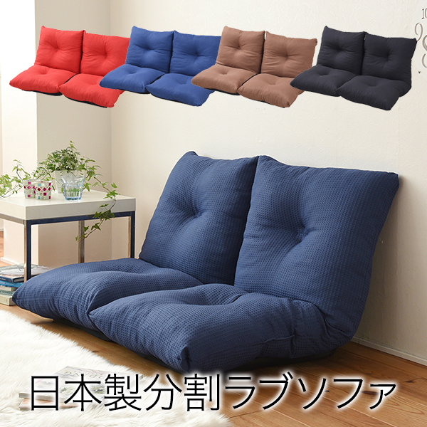JKプラン ラブソファ 2分割タイプ フロアソファ リクライニング 座椅子 2人掛け ロータイプ 国産 日本製ネイビー ZSS-0001-NV
