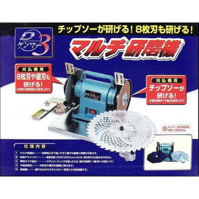 フジ鋼業 Dケンマー3マルチ研磨機【両頭グラインダー式研磨機】 FK-004