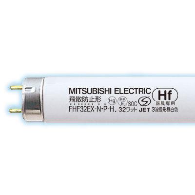 三菱電機 飛散防止HF蛍光ランプ 【25個セット】 FHF32EX-N-P-H
