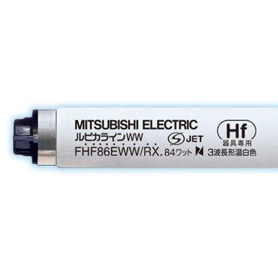 三菱電機 HF蛍光ランプ 【10個セット】 FHF86EWW/RXBK