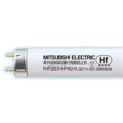 三菱電機 紫外放射吸収膜付飛散防止HF蛍光ランプ 【25個セット】 FHF32EX-N-P-NU-H