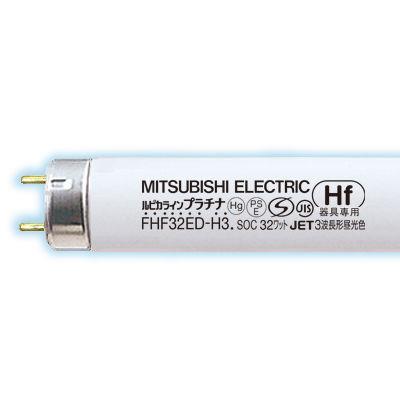 三菱電機 長寿命HF蛍光ランプ 【25個セット】 FHF32ED-H3
