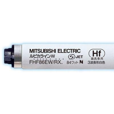 三菱電機 HF蛍光ランプ 【10個セット】 FHF86EW/RXBK