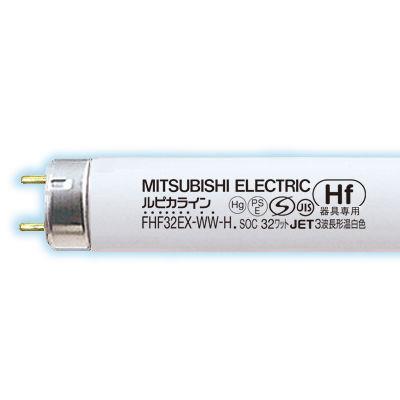 HF蛍光ランプ 三菱電機 FHF32EX-WW-H 【25個セット】