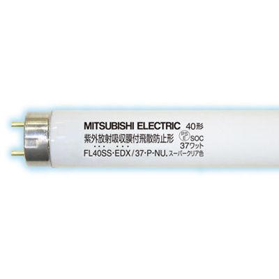 三菱電機 飛散防止褪色防止形蛍光ランプ 【25個セット】 FL40SSEDX/37-P-NU