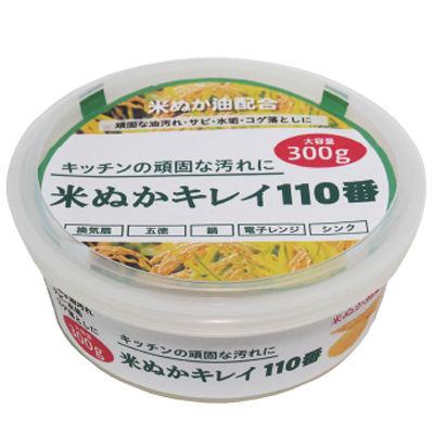 富士パックス販売 キッチンの頑固な汚れに米ぬかキレイ 110番 h722