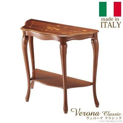 ナカムラ ヴェローナクラシック 象嵌コンソール イタリア 家具 ヨーロピアン アンティーク風 42200024