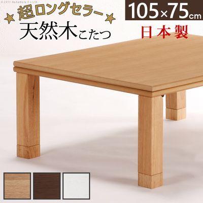 ナカムラ 楢天然木国産折れ脚こたつ ローリエ 105×75cm テーブル 長方形 (ナチュラル) 11100270na