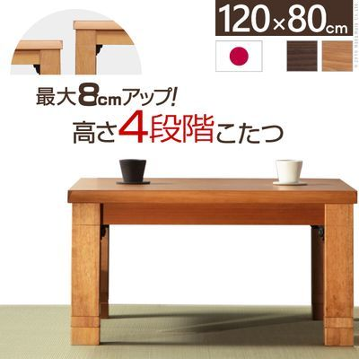 ナカムラ 4段階高さ調節折れ脚こたつ カクタス 120×80cm 長方形 (ナチュラル) 11100287na