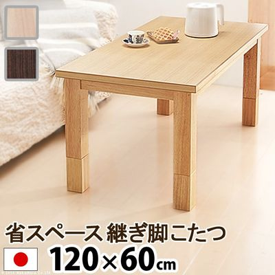ナカムラ 省スペース継ぎ脚こたつ コルト 120×60cm 長方形 センターテーブル (ナチュラル) 41200297na