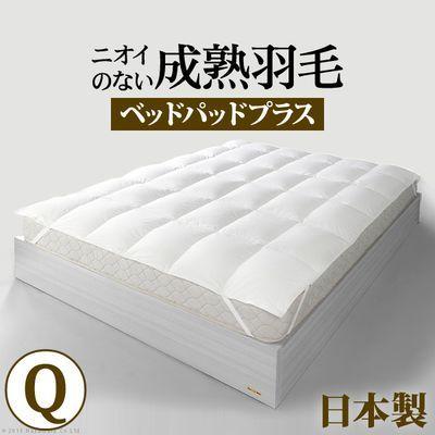 ナカムラ ホワイトダック 成熟羽毛寝具シリーズ ベッドパッドプラス クイーン 90400059【納期目安:1週間】