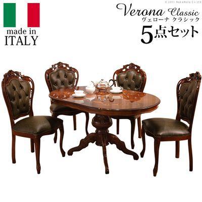 ナカムラ ヴェローナ クラシック ダイニング5点セット (テーブル幅135cm+革張りチェア4脚) [■] 42200129