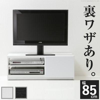 ナカムラ ローボード 背面収納TVボード 〔ロビン〕 幅85cm AVボードTV台小さい (ホワイト(前板鏡面タイプ)) m0600062wh