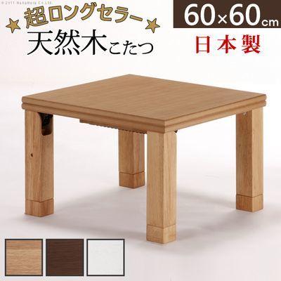 ナカムラ 楢天然木国産折れ脚こたつ ローリエ 60×60cm テーブル 正方形 (ホワイト) 11100264wh