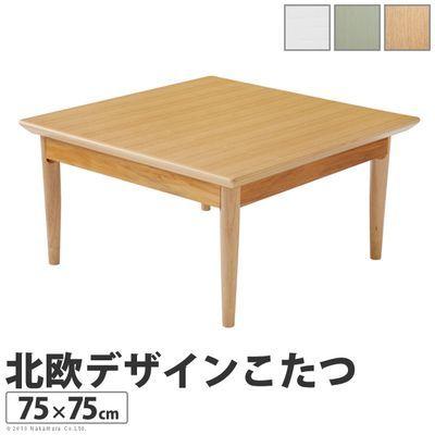 ナカムラ 北欧デザインこたつテーブル コンフィ 75×75cm 正方形 (ホワイト) 11100299wh