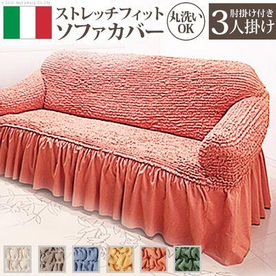 ナカムラ イタリア製ストレッチフィットソファカバー Volant〔ボラン〕アーム付き 3人掛け用 (オレンジ) 61000499or