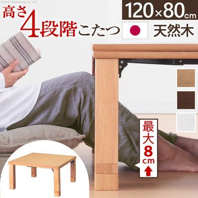 ナカムラ 高さ4段階調節 折れ脚こたつ フラットローリエ 120×80cm フラットヒーター 長方形 継ぎ足折りたたみ (ナチュラル) 11100373na
