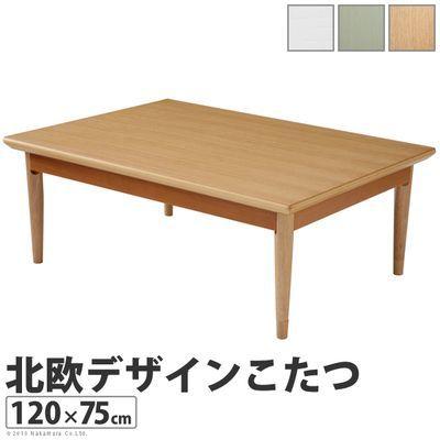 ナカムラ 北欧デザインこたつテーブル コンフィ 120×75cm 長方形 (ナチュラル) 11100303na