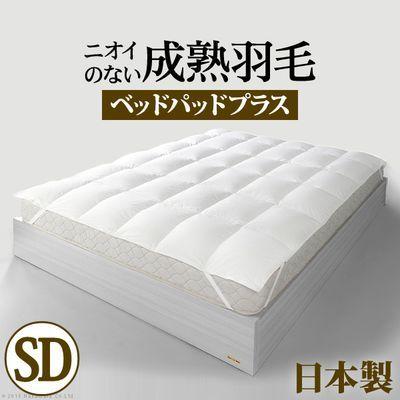 ナカムラ ホワイトダック 成熟羽毛寝具シリーズ ベッドパッドプラス セミダブル 90400057【納期目安:1週間】