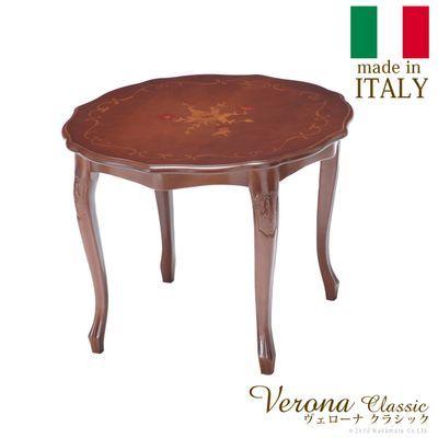 ナカムラ ヴェローナクラシック センターテーブル 幅59cm イタリア 家具 ヨーロピアン アンティーク風 42200052