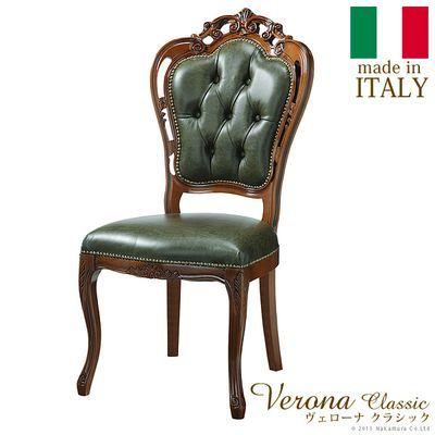 ナカムラ ヴェローナクラシック 革張りダイニングチェア イタリア 家具 ヨーロピアン アンティーク風 42200027