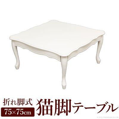 ナカムラ テーブル ローテーブル 折れ脚式猫脚テーブル 〔リサナ〕75×75cm 折りたたみ 折り畳み 猫足 ホワイト 白 座卓 s0500667
