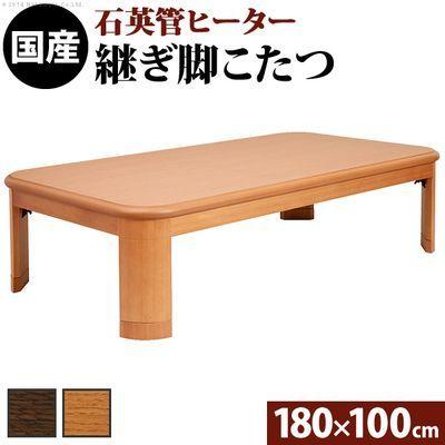 ナカムラ 楢ラウンド折れ脚こたつ リラ 180×100cm テーブル 長方形 (ブラウン) 11100251br