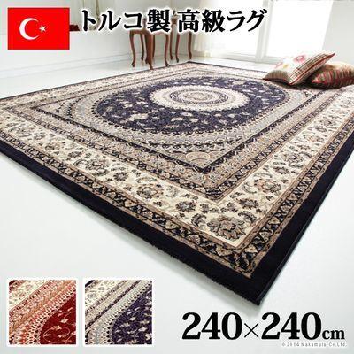 ナカムラ トルコ製 ウィルトン織りラグ マルディン 240x240cm ラグ カーペット じゅうたん (ブルー) 51000047bl