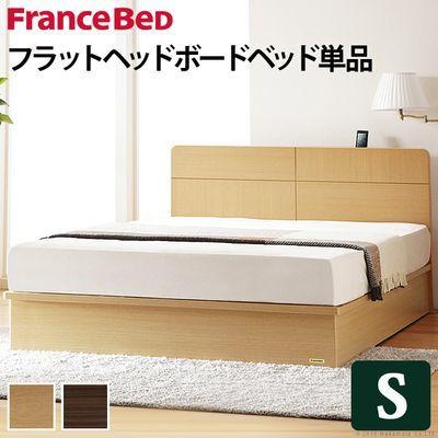 フランスベッド 収納付きフラットヘッドボードベッド 〔オーブリー〕 ベッド下収納なし シングル ベッドフレームのみ (ブラウン) 61400243br【納期目安:追って連絡】