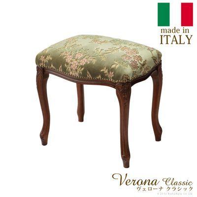 ナカムラ ヴェローナクラシック 金華山スツール イタリア 家具 ヨーロピアン アンティーク風 42200045