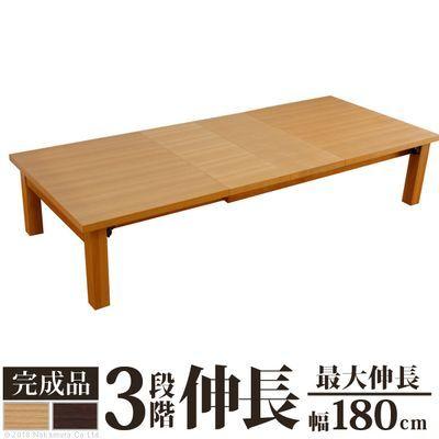 ナカムラ 折れ脚伸長式ローテーブル 〔グランデネオ180〕 幅120~最大180cm×奥行75cm (ナチュラル) f0700252na