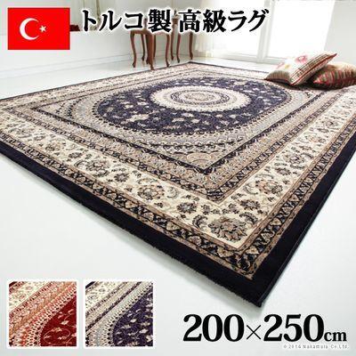 ナカムラ トルコ製 ウィルトン織りラグ マルディン 200x250cm ラグ カーペット じゅうたん (ブルー) 51000043bl