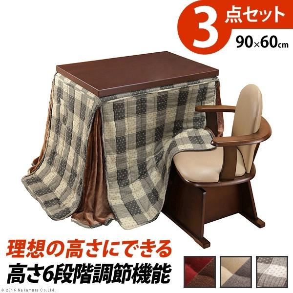 ナカムラ 6段階に高さが調節できるハイタイプこたつ 〔スクット〕 90x60cm 3点セット(こたつ本体+省スペース布団+肘付き回転椅子1脚) (レンガxブラウン) i-3300260rg