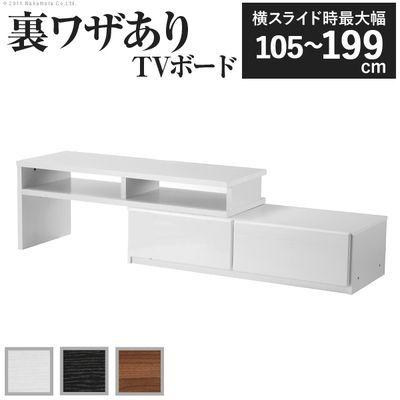 ナカムラ ローボード 背面収納スライドTVボード 〔ロビンスライド〕 AVボード (ホワイト(前板鏡面タイプ)) m0600015wh