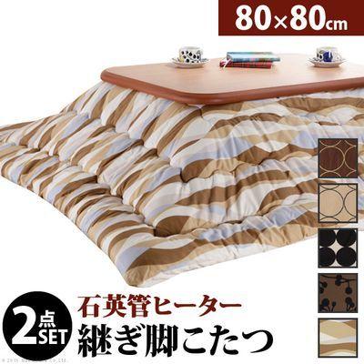 ナカムラ 楢ラウンド折れ脚こたつ リラ 80×80cm+国産こたつ布団 2点セット 正方形 (ブラウン-B_サークル・ブラウン) s11100243brcub