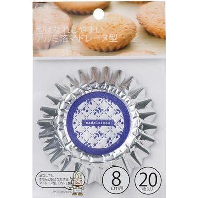 貝印 マドレーヌ 型 アルミ箔 マドレーヌ型 8cm 20枚入 kai House SELECT DL-6171【120個セット】 4901601299069【納期目安:1週間】