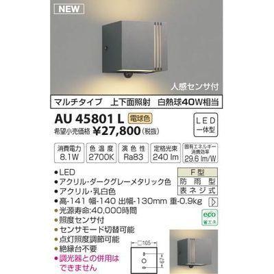 コイズミ 防雨型ブラケット AU45801L