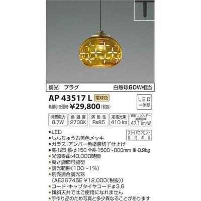 コイズミ ペンダント AP43517L