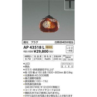 コイズミ ペンダント AP43518L
