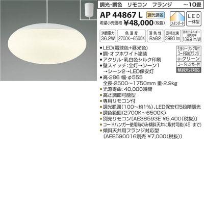 コイズミ ペンダント(~10畳用) AP44867L