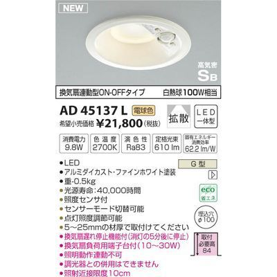コイズミ 高気密ダウンライト AD45137L