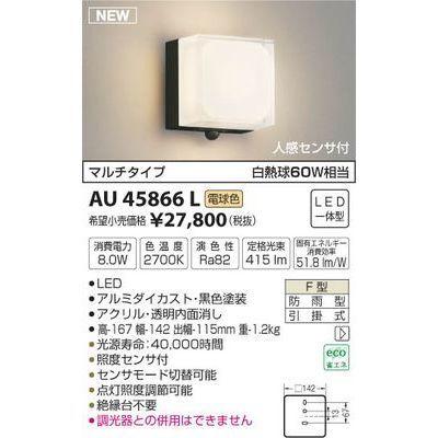 コイズミ 防雨型ブラケット AU45866L