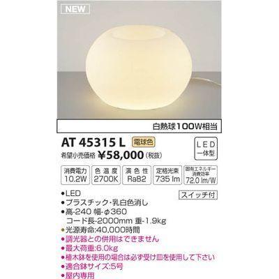 コイズミ スタンド(電球色LED) AT45315L