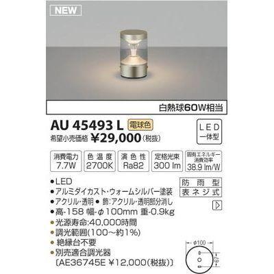 コイズミ 門柱灯 AU45493L