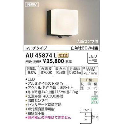 コイズミ 防雨型ブラケット AU45874L