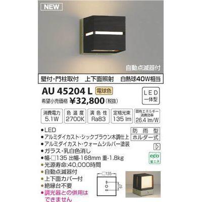 コイズミ 防雨型ブラケット AU45204L