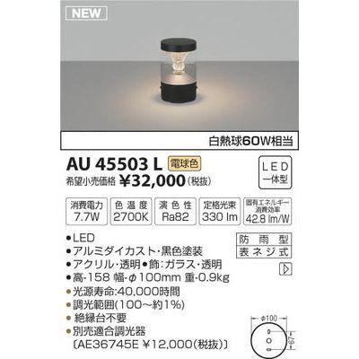 コイズミ 門柱灯 AU45503L