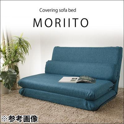セルタン 「MORIITO」カバー洗濯可能 選べる6色カバーリングソファベッド (タスク ブルー) (沖縄・離島配送不可) 10170-006
