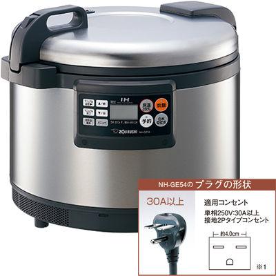 象印 高火力のIH炊飯ジャー。単相200V専用タイプの3升用(ステンレス) NH-GE54-XA