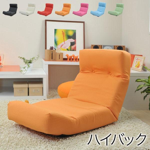 JKプラン ハイバック チェア 座椅子 ハイバック座椅子 日本製 リクライニング 1人掛け 1人用オレンジ ZSY-NHBCK-OR